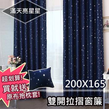 巴芙洛 滿天亮星星雙開拉摺遮光窗簾200X165cm(贈原布抱枕套1個)