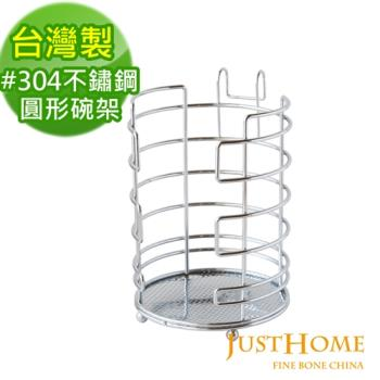 Just Home 304不銹鋼圓形飯碗收納架(台灣製)