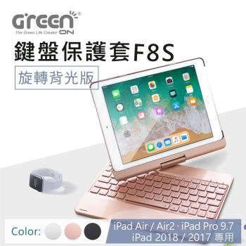 GREENON 鍵盤保護套F8S 旋轉背光版 iPad 2018 / iPad Pro 9.7 專用 可旋轉背蓋 注音倉頡鍵盤(玫瑰金)