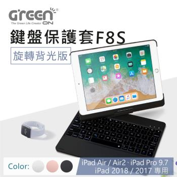 GREENON 鍵盤保護套F8S 旋轉背光版 iPad Air2 / iPad Pro 9.7 專用 可旋轉背蓋 藍牙鍵盤(內斂黑)