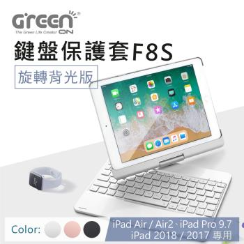 GREENON 中文倉頡鍵盤保護套F8S 旋轉背光版 iPad Air2 / iPad Pro 9.7專用 可旋轉背蓋 藍牙鍵盤(時尚銀)