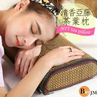 BuyJM 清香亞藤茶葉枕