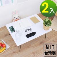 頂堅 寬80x深60x高31公分-折疊桌 和室桌 折合桌 矮腳桌 茶几-二色可選-2入/組