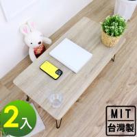 頂堅 寬80x深40x高31公分-折疊桌 和室桌 折合桌 矮腳桌 茶几-二色可選-2入/組