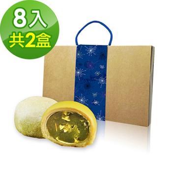 預購-樂活e棧-中秋月餅-綠茶酥禮盒(8入/盒 ,共2盒)-全素