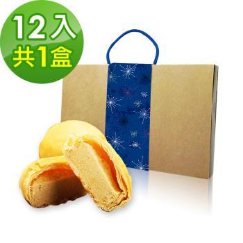 預購-樂活e棧-中秋月餅-小月餅禮盒(12入/盒,共1盒)-蛋奶素