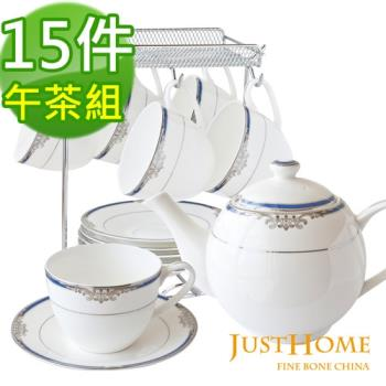 Just Home洛斯特高級骨瓷15件午茶組(咖啡杯盤組+英式壺)