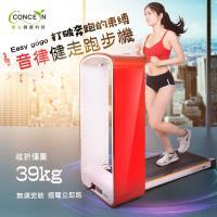Concern 康生 Easy gogo音律健走跑步機 (紅/黑二色) CON-FE505