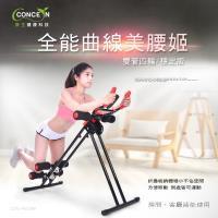 Concern康生 全能曲線提臀健腹美腰姬-雙管四輪穩定版CON-FE186