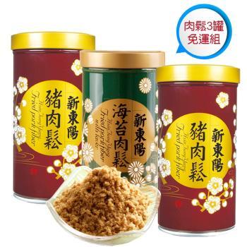 新東陽 綜合豬肉鬆3罐(255g/罐)