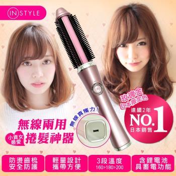【Instyle】無線直捲二用捲髮器(玫瑰金)
