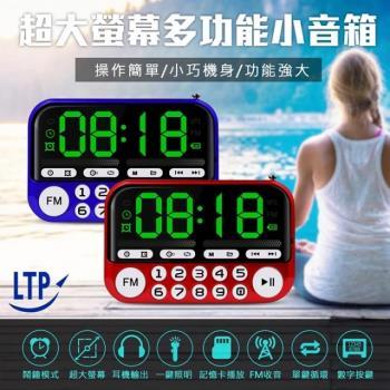 【LTP】多功能隨身聽 支援時鐘/鬧鐘/FM/MP3/USB可插卡音箱