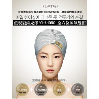 CHAHONG沙龍級全方位蒸氣髮帽-2入(蒸氣護髮膜.護髮帽)