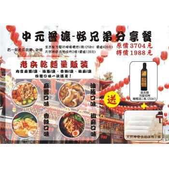 老兵乾麵『中元普渡-好兄弟分享餐』