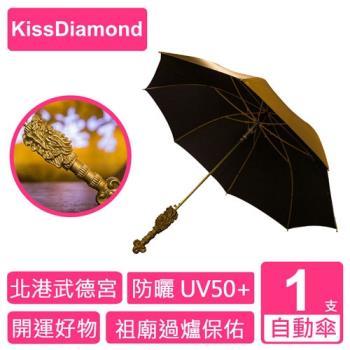 KISSDIAMOND 金龍開運如意九節鞭自動傘(抗曬/抗強風/開運/抗UV/高密度50D全遮金膠布)