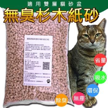 【康妮konear】杉木紙環保貓砂2.5kg