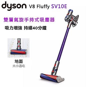 dyson戴森V8 Fluffy SV10E 無線吸塵器(紫色款)*加贈床墊吸頭及彈性軟管
