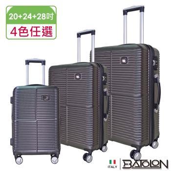 Batolon寶龍 20+24+28吋四季風采ABS可加大行李箱/硬殼箱