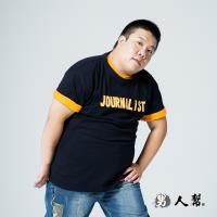 男人幫大尺碼-大尺碼 丈青色 JOURNALIST 印花 自創純棉短袖T恤