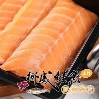 好食讚 挪威鮮嫩鮭魚薄片200g/盒 x8盒-型錄