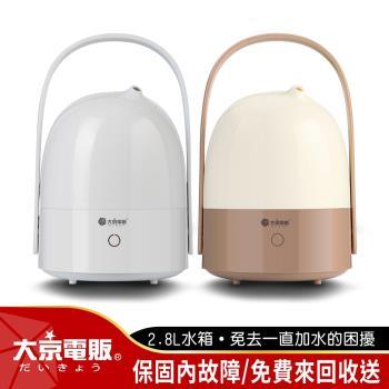 日本 大京電販  迷霧觸控式涵氧機2.8公升(連續24小時出霧)水氧機 含氧機 加濕器 加濕機 霧化器 霧化機 香薰 噴霧