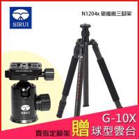 送G10X雲台+防水隨身小包~ Sirui 思銳 N-1204X 碳纖維 三腳架 可反折 可拆單腳架(N1204,公司貨)