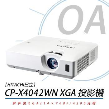 HITACHI 日立 CP-X4042WN XGA 投影機 4200流明
