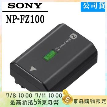【SONY】NP-FZ100 鋰電池原廠公司貨(適用SONY相機型號:A9 A7R3 A7M3 A7M3K)