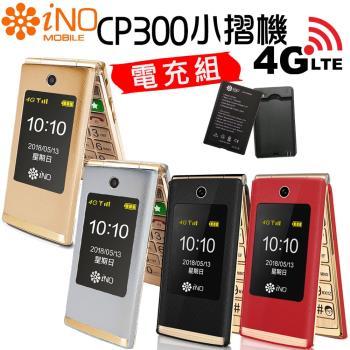 iNO 4G智慧小摺機CP300(電充組)