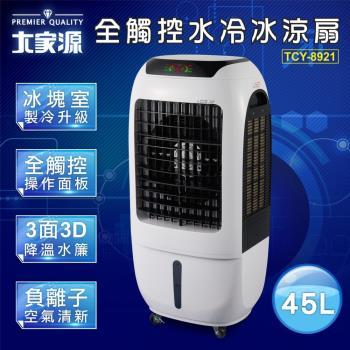 大家源 45L全觸控負離子水冷扇(冰塊室設計)TCY-8921
