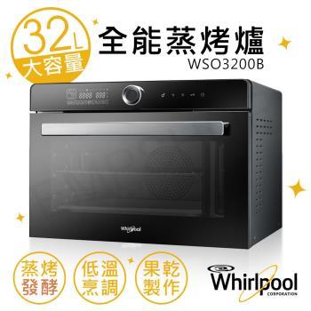 Whirlpool惠而浦 32L全能蒸烤爐 WSO3200B