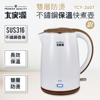 大家源 2L 316不鏽鋼雙層防燙保溫快煮壺/電水壺 TCY-2607