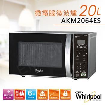 Whirlpool惠而浦 20L微電腦微波爐 AKM2064ES