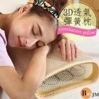 BuyJM 3D透氣通風彈簧枕 長45x寬22公分