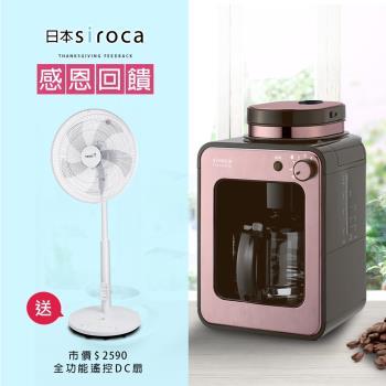 日本siroca crossline 自動研磨悶蒸咖啡機SC-A1210R/SC-A1210CS/SC-A1210TB/SC-A1210RP