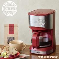 recolte日本麗克特 Home Coffee Stand 經典咖啡機