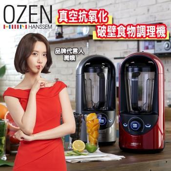 OZEN 真空抗氧化破壁食物調理機 果汁機(2色)