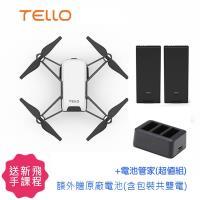 睿熾 特洛Tello 雙電+小雞遙控器把手+電池管家+多彩外殼(公司貨)