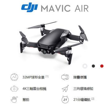 限時優惠 DJI Mavic Air 隨行無人機-簡配組+DJI Care Refresh+創見64GB(公司貨)