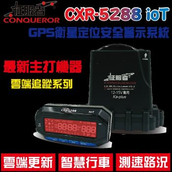 征服者 GPS CXR-5288 分離式 全頻雷達測速器