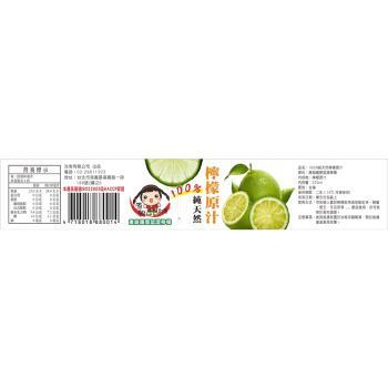產銷履歷100%純鮮榨檸檬原汁