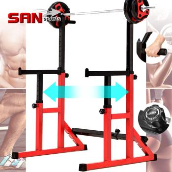 SAN SPORTS 健身房寬距調整深蹲架