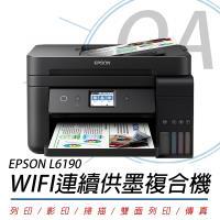 EPSON L6190 雙網 四合一 傳真 連續供墨 複合機