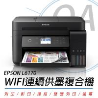 EPSON L6170 雙網 三合一 高速 連續供墨 複合機