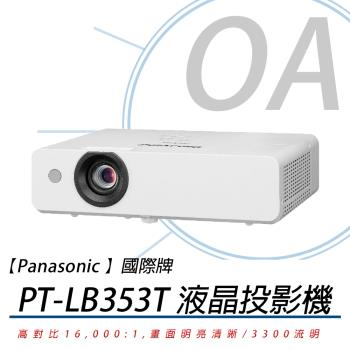 Panasonic 國際牌 PT-LB353T XGA 液晶投影機 3300流明