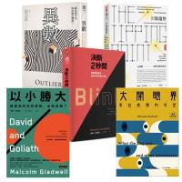 葛拉威爾典藏紀念五書:異數+引爆趨勢 + 決斷2秒間 + 大開眼界 + 以小勝大