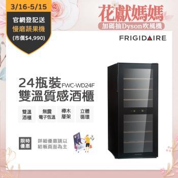 美國富及第Frigidaire Dual-zone 24瓶裝質感雙溫酒櫃 FWC-WD24SX