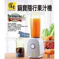 鍋寶 調理/研磨雙隨行杯果汁機SJ-220-D