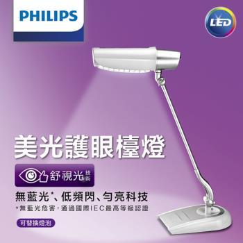PHILIPS 飛利浦美光廣角護眼檯燈 FDS980