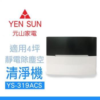 夜-元山靜電除塵空氣清淨機 YS-319ACS